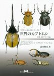 Rhinoceros Beetles of the World, Volume 1: New World [Japanese]