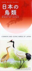 Common and Iconic Birds of Japan [English / Japanese]