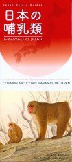 Common and Iconic Mammals of Japan [English / Japanese]