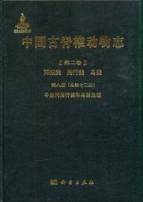 Palaeovertebrata Sinica, Volume 2: Amphibians, Reptiles and Birds, Fascicle 8 (Serial no. 12): Footprints of Mesozoic Reptilians and Avians [Chinese] Image