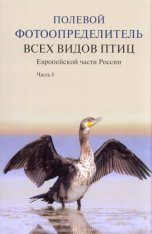 Polevoi Fotoopredelitel' Vsekh Vidov Ptits Evropeiskoi Chasti Rossii, Kniga 1 [Photographic Field Guide of all the Bird Species of the European Part of Russia, Book 1] Image