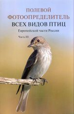 Polevoi Fotoopredelitel' Vsekh Vidov Ptits Evropeiskoi Chasti Rossii, Kniga 3 [Photographic Field Guide of all the Bird Species of the European Part of Russia, Book 3] Image