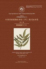 Type Specimens in China National Herbarium (PE), Volume 2: Pteridophyta (2) [English / Chinese]