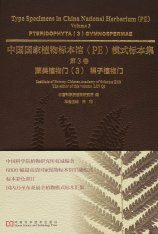 Type Specimens in China National Herbarium (PE), Volume 3: Pteridophyta (3): Gymnospermae [English / Chinese]