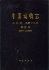 Fauna Sinica: Insecta, Volume 65: Diptera: Rhagionidae: Athericidae [Chinese]