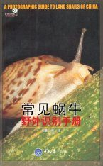 A Photographic Guide to Land Snails of China [Chinese]
