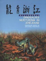 Dinosaurs Nurturing in Zhejiang: Dinosaur Eggs of Zhejiang Province [English / Chinese]