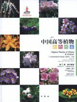 Higher Plants of China in Colour, Volume 6: Angiosperms: Diapensiaceae – Solanaceae [English / Chinese]