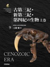 Biological Mystery Series, Volume 9: Cenozoic Era [Japanese]