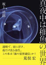 The Wonder World of Juvenile Fish [Japanese]