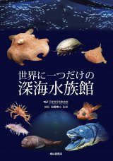 Sekai ni Hitotsudake no Shinkai Suizokukan [The Only Deep Sea Aquarium in the World]