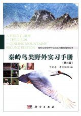 A Field Guide to the Birds of Qinling Mountains [Chinese]