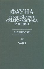 Fauna of the European North-East of Russia, Volume 5: Mollusca [Russian]