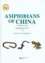 Amphibians of China, Volume 1 Image