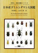 The Tenebrionid Beetles of Japan [Japanese]
