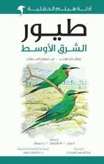Birds of the Middle East [Arabic]