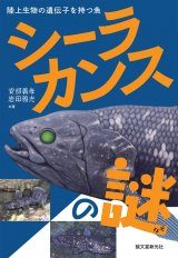 Shīrakansu no Nazo: Rikujō Seibutsu no Idenshi o Motsu Sakana [The Mystery of the Coelacanth: A Fish with Genes of Terrestrial Organisms]