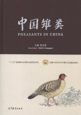 Pheasants in China [Chinese]
