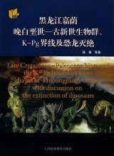 Late Cretaceous-Paleocene Biota and the K-Pg Boundary from Jiayin of Heilongjiang, China with Discussion on the Extinction of Dinosaurs [English / Chinese]