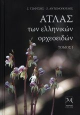 Atlas of the Greek Orchids (2-Volume Set) [Greek]