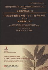 Type Specimens in China National Herbarium (PE), Volume 7: Angiospermae (4) [English / Chinese]