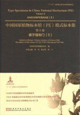Type Specimens in China National Herbarium (PE), Volume 8: Angiospermae (5) [English / Chinese]