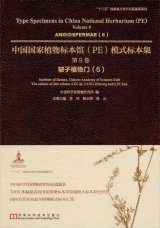 Type Specimens in China National Herbarium (PE), Volume 9: Angiospermae (6) [English / Chinese]