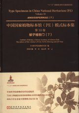 Type Specimens in China National Herbarium (PE), Volume 10: Angiospermae (7) [English / Chinese]