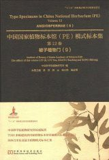 Type Specimens in China National Herbarium (PE), Volume 12: Angiospermae (9) [English / Chinese]