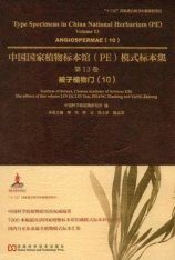 Type Specimens in China National Herbarium (PE), Volume 13: Angiospermae (10) [English / Chinese]