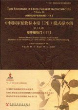 Type Specimens in China National Herbarium (PE), Volume 14: Angiospermae (11) [English / Chinese]