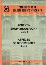 Aspects of Biodiversity, Part 1 [English / Russian]