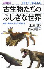 Karā Zukai ko Seibutsu-Tachi no Fushigina Sekai Han'ei to Zetsumetsu no Koseidai 3 Oku-Nen-Shi [Colour Illustrations of the Palaeontology of the Paleozoic: 300 Million Years of Prosperity and Extinction]