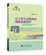 Liaoning Wildlife and Wetland Resources Protection [Chinese]