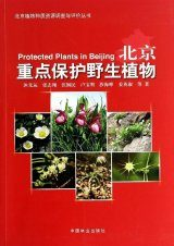 Protected Plants in Beijing [Chinese]