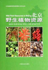 Wild Plant Resources in Beijing [Chinese]