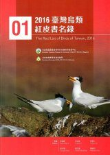 The Red List of Birds of Taiwan, 2016 [Chinese]