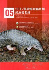 The Red List of Terrestrial Mammals of Taiwan, 2017 [Chinese]