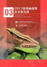 The Red List of Amphibians of Taiwan, 2017 [Chinese]
