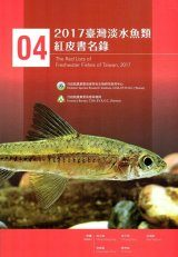 The Red List of Freshwater Fishes of Taiwan, 2017 [Chinese]