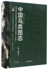 The Encyclopedia of Birds in China, Volume B [Chinese]