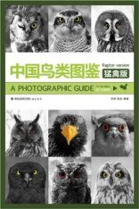A Photographic Guide to the Birds of China: Raptor Version [Chinese]