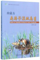 Birds of Nanhaizi Wetland in Inner Mongolia [Chinese]