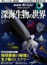 NHK Supesharu Dīpu Ōshan Shinkai Seibutsu no Sekai [NHK Deep Ocean Special: World of Deep Sea Life]