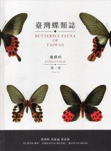 Butterfly Fauna of Taiwan, Volume 1: Papilionidae [English / Chinese]