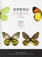 Butterfly Fauna of Taiwan, Volume 2: Pieridae [English / Chinese]