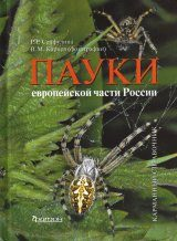 Spiders of European Russia: A Pocket Guide [Russian]