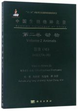 Species Catalogue of China, Volume 2: Animals: Insecta (VI): Diptera (2): Orthorrhaphous Brachycera [Chinese]