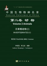 Species Catalogue of China, Volume 2: Animals: Invertebrates (I): Arachnida: Araneae [Chinese]
