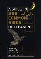 A Guide to 200 Common Birds of Lebanon [English / Arabic]